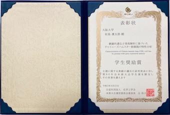 生物化学工学研究室(大政研究室)・博士前期課程在学中の有島凜太郎さんが化学工学会第86年会「学生奨励賞」を受賞しました。